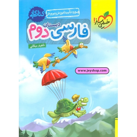 کتاب کار فارسی دوم دبستان خیلی سبز