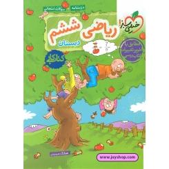 کتاب کار ریاضی ششم دبستان خیلی سبز