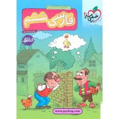 کتاب کار فارسی ششم دبستان خیلی سبز
