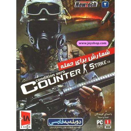 بازی شمارش برای حمله Counter Strike Condition Zero