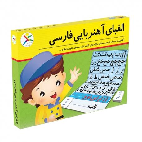 بازی الفبای آهنربایی فارسی