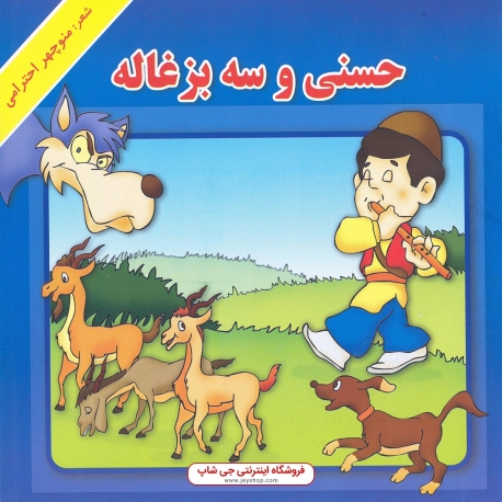 کتاب کودکانه حسنی و سه بزغاله