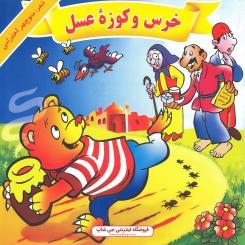 کتاب خرس و کوزه عسل