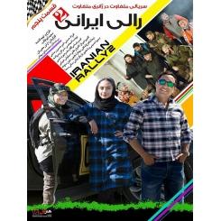 مسابقه سریالی رالی ایرانی قسمت 5