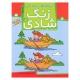 کتاب کار کودکانه زنگ شادی   جی شاپ