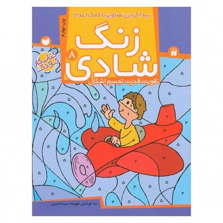 کتاب کار کودکانه زنگ شادی | جی شاپ