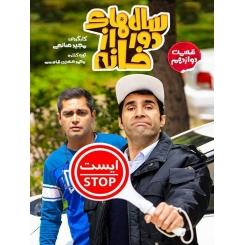 سریال ایرانی سالهای دور از خانه قسمت 12