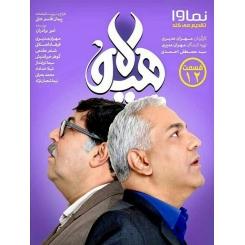 سریال ایرانی هیولا قسمت 12