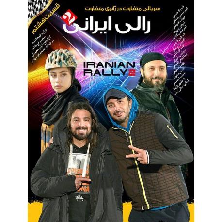 مسابقه سریالی رالی ایرانی قسمت 8