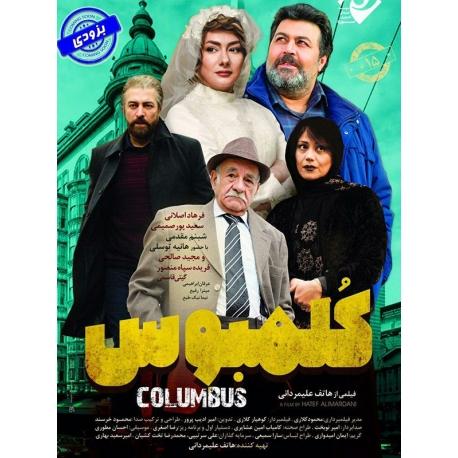 فیلم ایرانی کلمبوس
