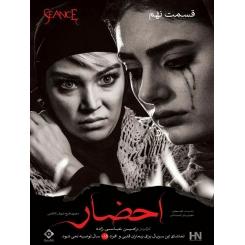سریال ایرانی احضار قسمت 9