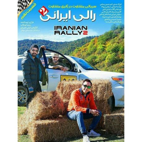مسابقه سریالی رالی ایرانی قسمت 9