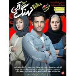 سریال ایرانی نهنگ آبی قسمت 24