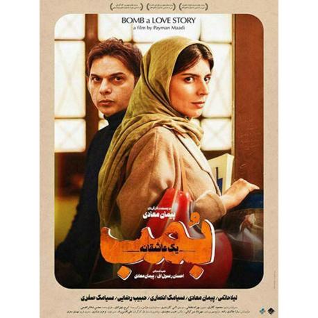 فیلم ایرانی بمب