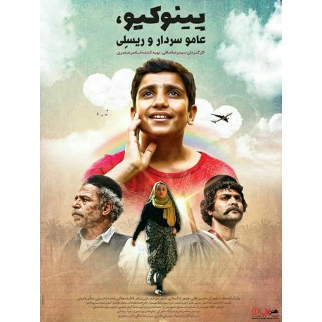 فیلم ایرانی پینوکیو