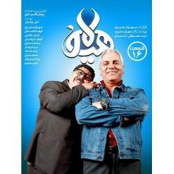 سریال ایرانی هیولا قسمت 16