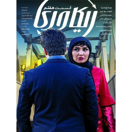 سریال ایرانی ریکاوری قسمت 7