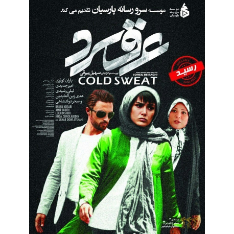 فیلم ایرانی عرق سرد