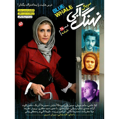 سریال ایرانی نهنگ آبی قسمت 28
