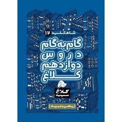 کتاب گام به گام دروس دوازدهم ریاضی فیزیک کلاغ سپید
