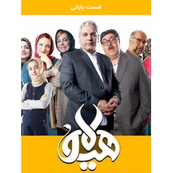 سریال ایرانی هیولا قسمت 19