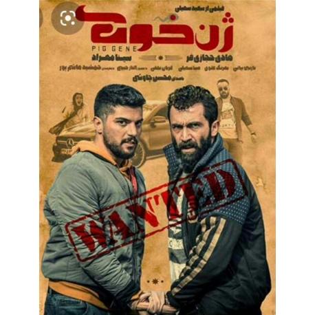فیلم ایرانی ژن خوک