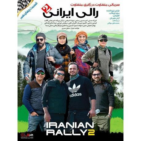 مسابقه سریالی رالی ایرانی قسمت 14