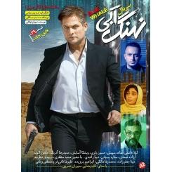 سریال ایرانی نهنگ آبی قسمت 29