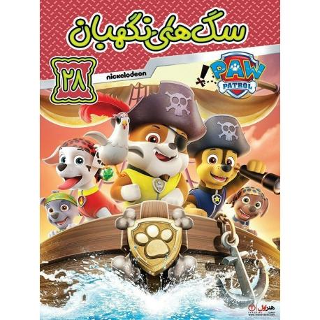 انیمیشن سگ های نگهبان 28