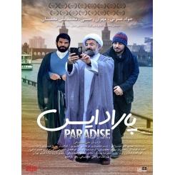 فیلم ایرانی پارادایس