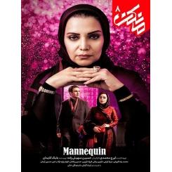 سریال ایرانی مانکن قسمت 8