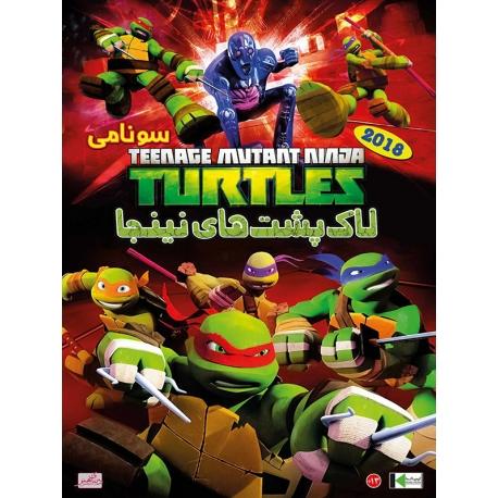 انیمیشن لاک پشت های نینجا در سونامی