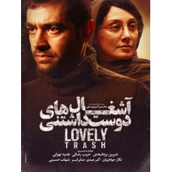 فیلم ایرانی آشغال های دوست داشتنی