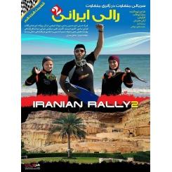مسابقه سریالی رالی ایرانی قسمت 18