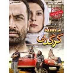 سریال ایرانی کرگدن قسمت 1
