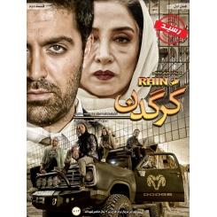 سریال ایرانی کرگدن قسمت 2