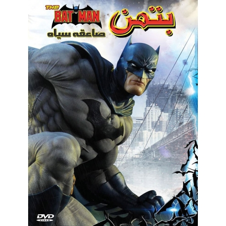انیمیشن بتمن و صاعقه سیاه