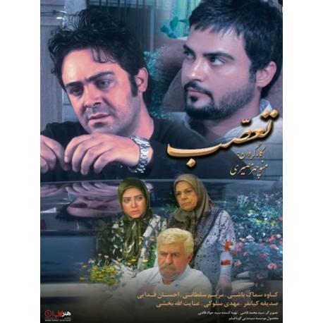 فیلم ایرانی تعصب