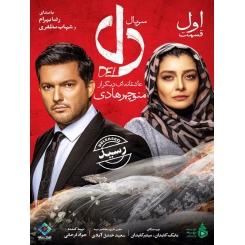سریال ایرانی دل قسمت 1