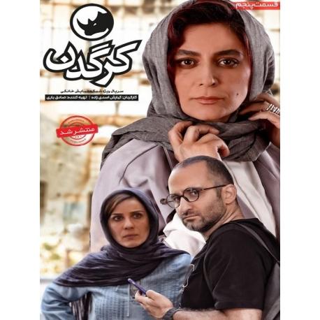 سریال ایرانی کرگدن قسمت 5