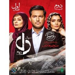 سریال ایرانی دل قسمت 2