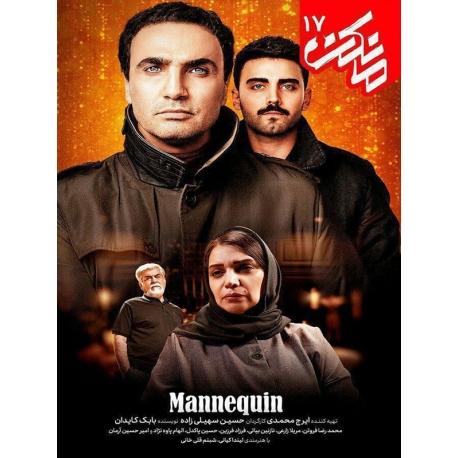 سریال ایرانی مانکن قسمت 17