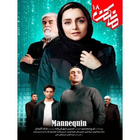 سریال ایرانی مانکن قسمت 18