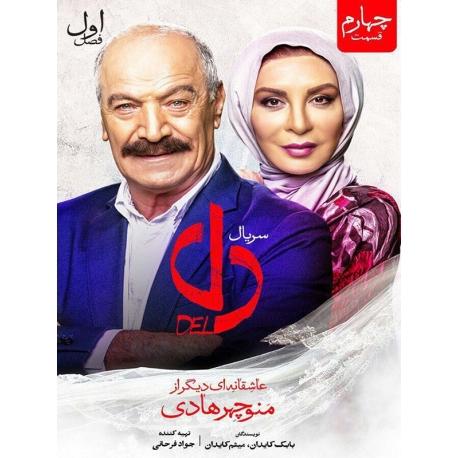 سریال ایرانی دل قسمت 4