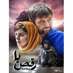 فیلم ایرانی رقص پا