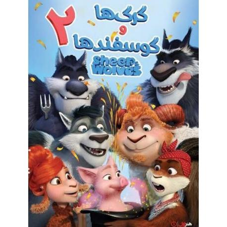 انیمیشن گرگ ها و گوسفند ها 2
