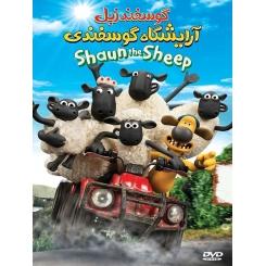 انیمیشن گوسفند زبل در آرایشگاه گوسفندی