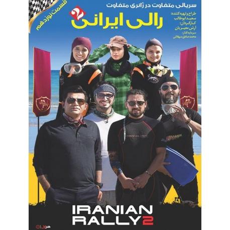 مسابقه سریالی رالی ایرانی قسمت 19