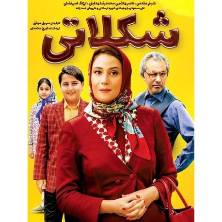 فیلم ایرانی شکلاتی