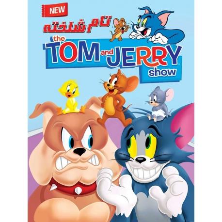 انیمیشن تام و جری در تام شلخته